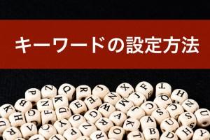 keywords-setting
