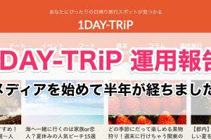 1day-trip
