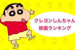 shin-chan_1