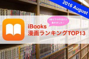 iBooks-ranking