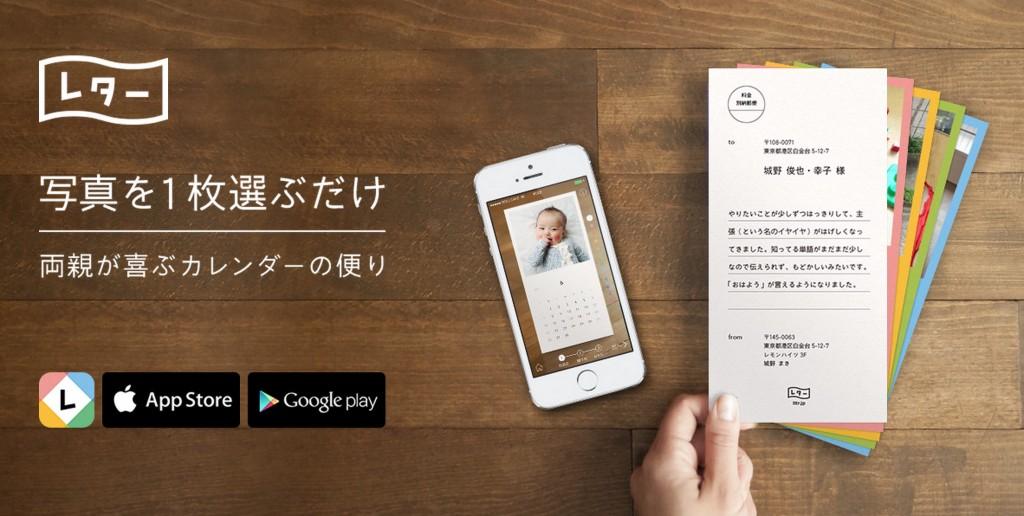 子育て世代に人気のフォトブックアプリ「レター」が予想以上にスゴかった件について