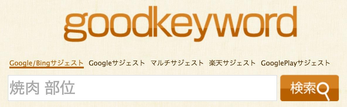 goodkeywordの使い方-3