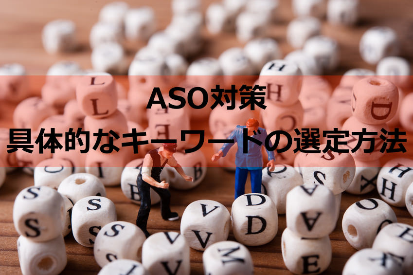 サルでもわかるASO対策:具体的なキーワードの選定方法