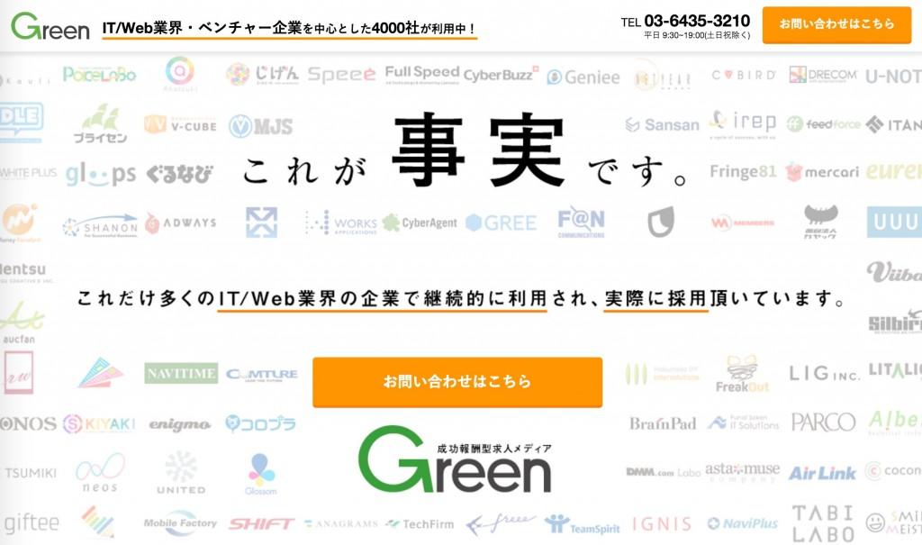 Web・IT転職サイト_Green