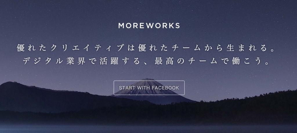 Web・IT転職サイト_MOREWORKS