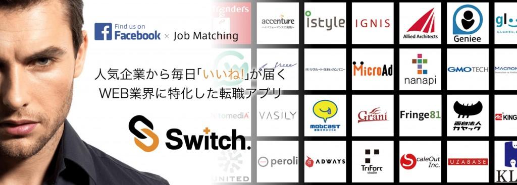 Web・IT転職サイト_Switch