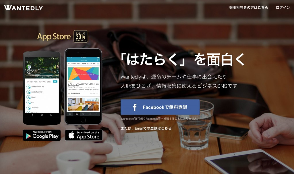 Web・IT転職サイト_WANTEDLY