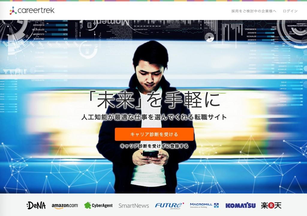 Web・IT転職サイト_careertrek