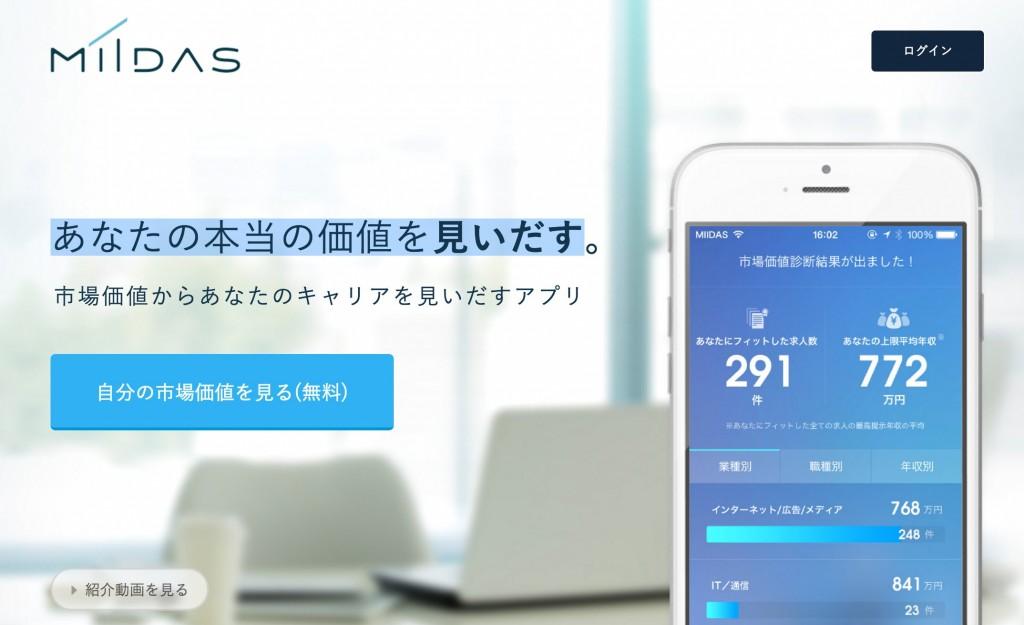 Web・IT転職サイト_miidas