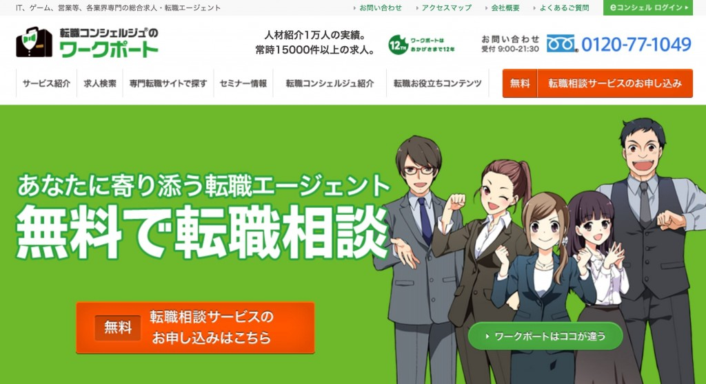 Web・IT転職サイト_WORKPORT
