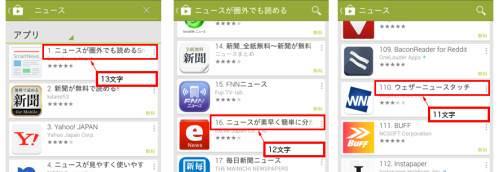 App-title-setting-3