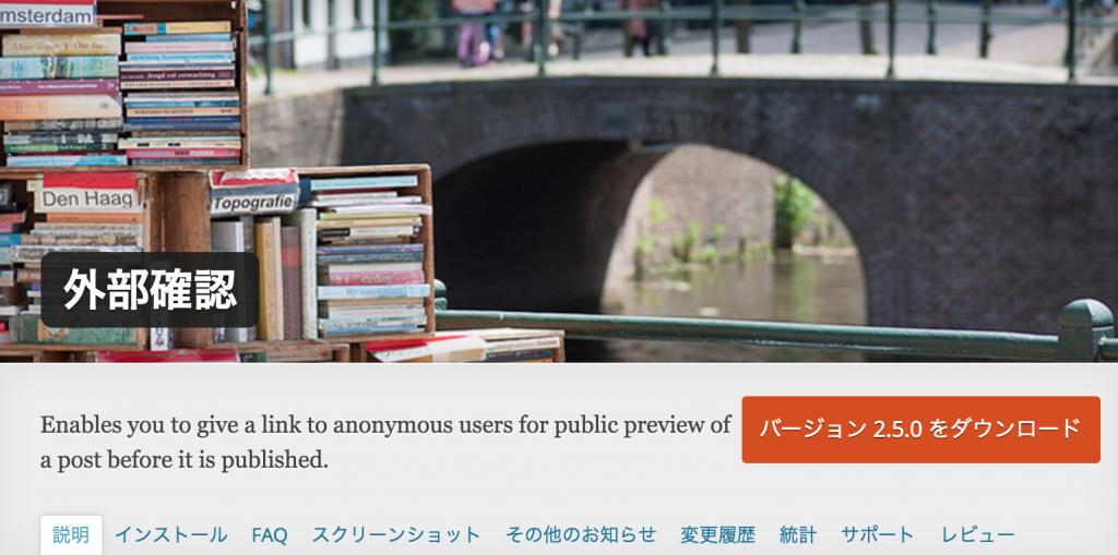 Public-Post-Preview