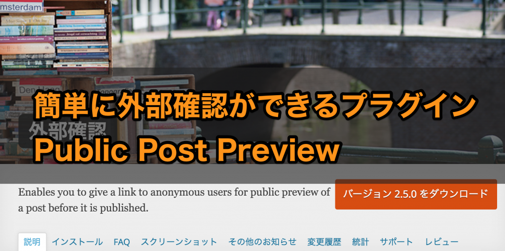 Public-Post-Preview_icatch