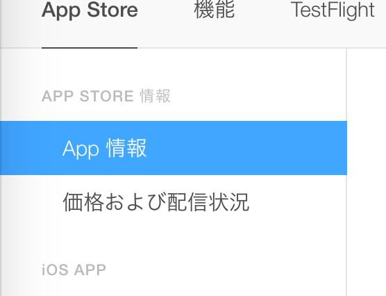 APP STORE情報>App 情報