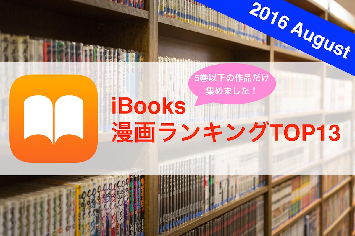 iBooks-ranking