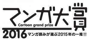 manga-award